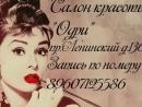 Визитка салона красоты Одри