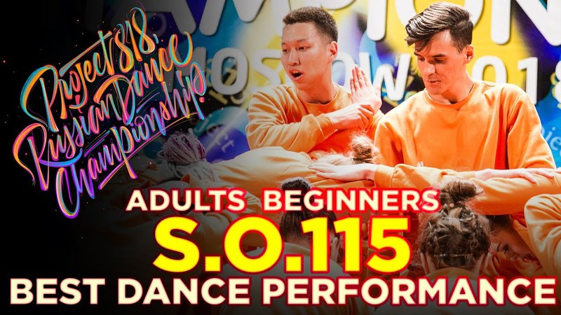 S O 115 | PERFORMANCE ADULT BEGINNERS ★ RDC18 ★ Project818 Russian Dance Championship ★
