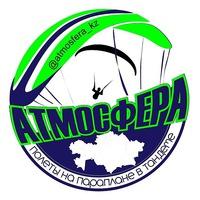 atmosfera_kz