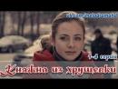 Княжна из хрущевки 2013 мелодрама комедия 1 4 серия из 4