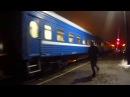 Последний рейс 683-го поезда