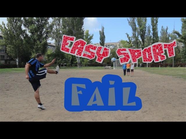Easy FAIL sport (ES за кадром)