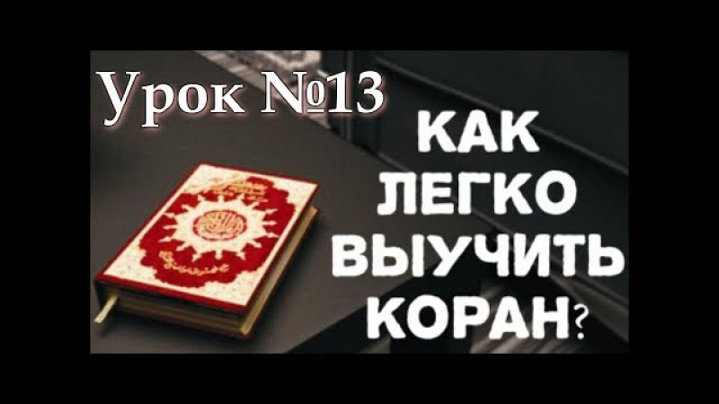 Читай Коран || №13 Урок, Правило- 'Танвин' (с Нуля до Корана)