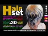 HAIR SET # 30 (стрижка, окрашивание, Jungle Fever -  ES, GB, RU)