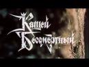 Кащей Бессмертный (1987). Фильм-сказка по опере Римского-Корсакова | Золотая коллекция
