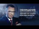 Обнищание населения России приобретает крайне опасный характер Гость – Михаил Делягин