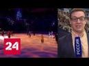 На церемонии открытия чемпионата Европы Евгений Плющенко вышел на лед с сыном