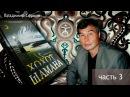 Владимир Серкин. Хохот Шамана. часть 3