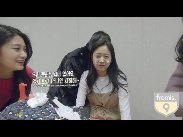 [fromis_9 TV Behind] Эпизод 7. Сюрприз-вечеринка к дню рождению Гюри