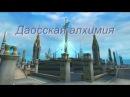 Perfect World - Гайд по Даосской алхимии обмен ресурсов