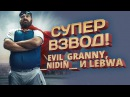 СуперВзвод EviL GrannY NIDIN и LeBwa World Of Tanks