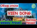 Обзор отеля TRAN VIEN DONG hotel Nha Trang Вьетнам Нячанг