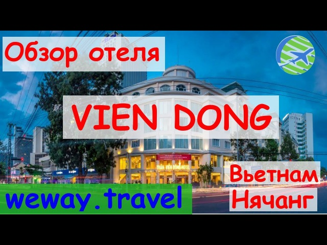 Обзор отеля - TRAN VIEN DONG hotel Nha Trang - Вьетнам, Нячанг.