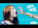 VIU VIU Таблетка Official Video