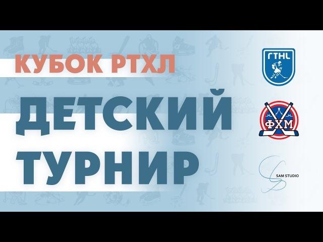 Хоккей по правилам. Ртхл U-08. Выпуск №6.