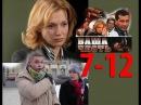 Отличный русский дететив про судей Фильм ВАША ЧЕСТЬ серии 7 12 Место действия суд