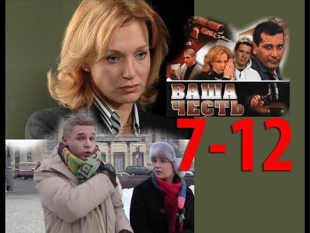 Отличный русский дететив про судей ,Фильм ВАША ЧЕСТЬ ,серии 7-12,Место действия - суд