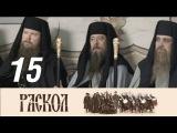 Раскол. 15 серия (2011) Исторический сериал, драма @ Русские сериалы