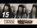 Раскол. 15 серия 2011 Исторический сериал, драма @ Русские сериалы