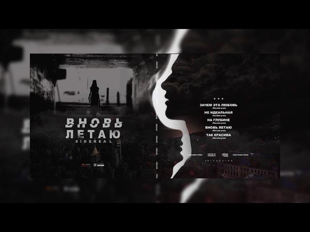 Sidereal - ВНОВЬ ЛЕТАЮ (EP 2018)