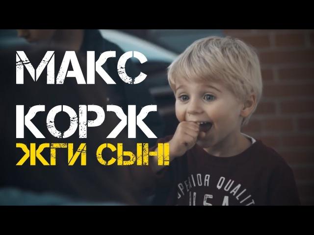 Макс Корж Жги сын VoNZAY 2017 HD