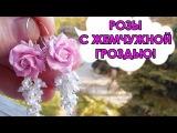 СЕРЬГИ-РОЗЫ С