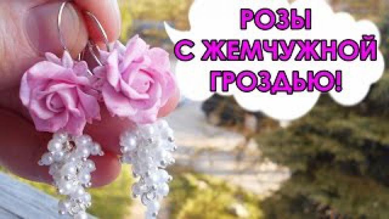 СЕРЬГИ-РОЗЫ С ЖЕМЧУЖНОЙ ГРОЗДЬЮ / EARRINGS-ROSES WITH PEARL FROZEN * МАСТЕР-КЛАСС *