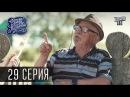 Однажды под Полтавой / Одного разу під Полтавою - 3 сезон, 29 серия Сериал Комедия