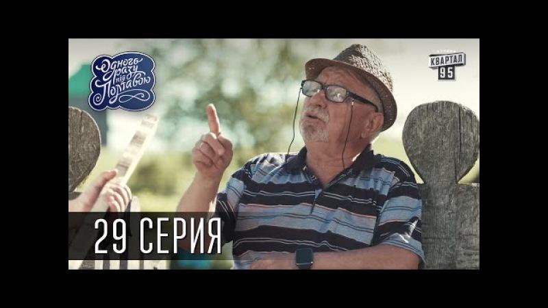 Однажды под Полтавой / Одного разу під Полтавою - 3 сезон, 29 серия | Сериал Комедия