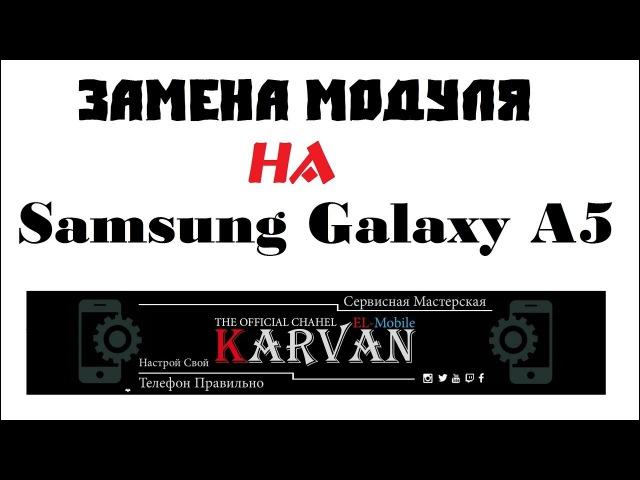Замена модуля дисплея на samsung galaxy а5 2016 SM-A510F
