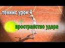 Теннис. Урок 4. Пространство удара.