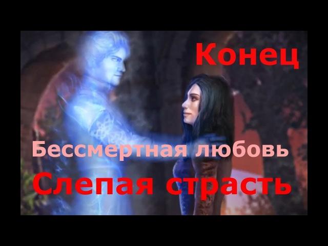 Бессмертная любовь 3 Слепая страсть 6 серия Конец