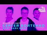 Живой концерт Сергея Войтенко и дуэта