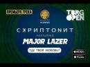 Oxxxymiron про фит с Major Lazer x СКРИПТОНИТ - Где твоя любовь?