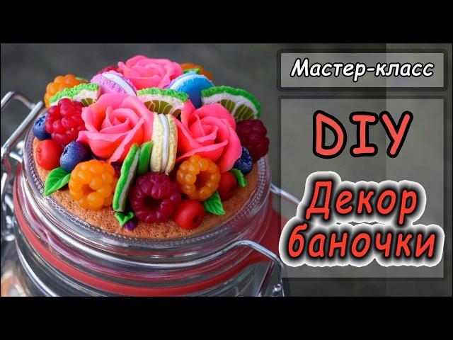 DIY ❤ Декор баночки ❤ Вкусная баночка ❤ Баночка для специй с декором из полимерной глины ❤