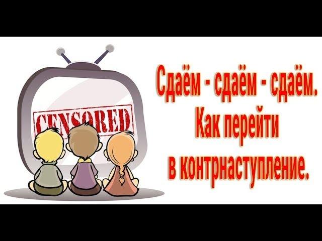 Сдаём, сдаём, сдаём. Как перейти в контрнаступление. Электронное копное право kopnik.org.