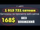 ADBTC TOP заработок биткоин без вложений платит вывод 0,01 бтс или 165 долларов bitcoin free