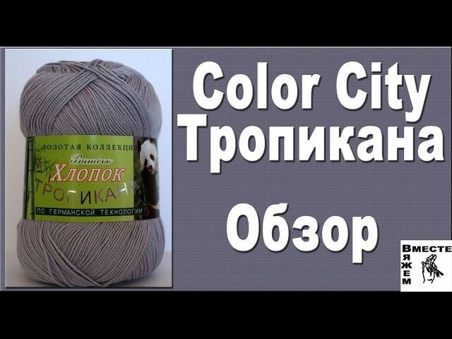 Пряжа Color City Тропикана. Хлопок бамбук. Обзор и отзыв на пряжу для вязания.
