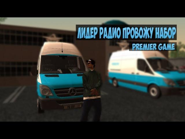 ЛИДЕР РАДИО ПРОВОЖУ НАБОР! - Premier Game (SAMP) 34