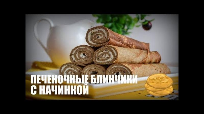 Печеночные блинчики с начинкой — видео рецепт » Freewka.com - Смотреть онлайн в хорощем качестве