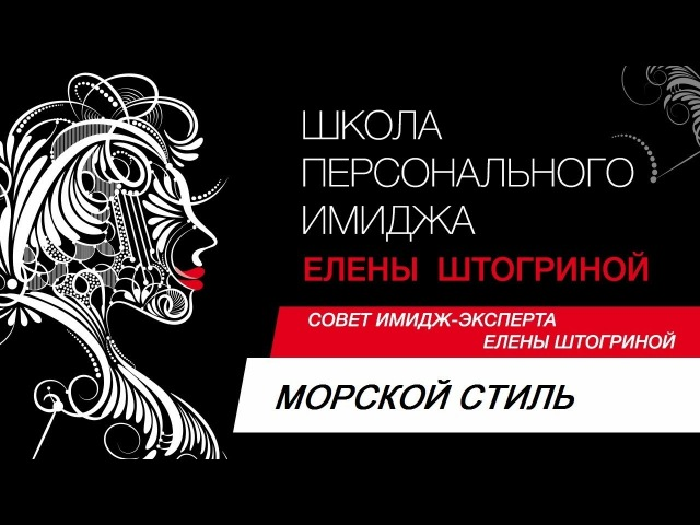 СТИЛИСТИКА. МОРСКОЙ СТИЛЬ В ОДЕЖДЕ Совет имидж-эксперта Елены Штогриной