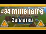 Minecraft - Millenaire - #34 - Заплатки