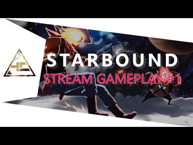 Starbound - Stream gameplay 1 (ЛАМПОВОЕ ПУТЕШЕСТВИЕ ПО ГАЛАКТИКЕ)