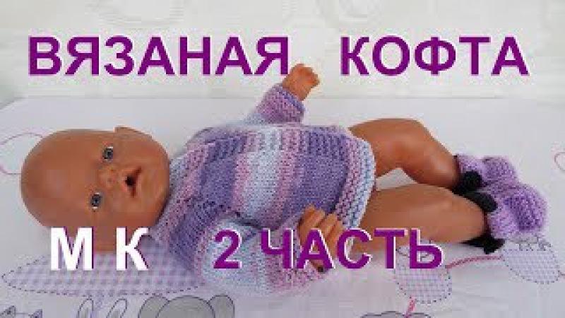 Как связать кофту на спицах для куклы БЕБИ БОН 2 часть