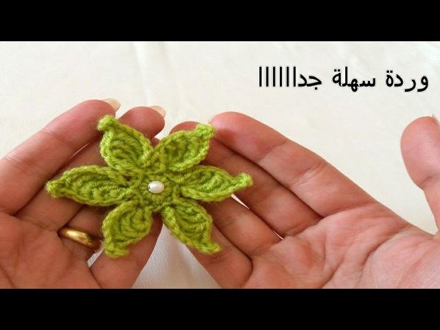 كروشية وردة سهلة جداً - easy flower crochet قناة يوسى كروشية