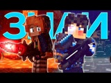 ЗНАЙ - Майнкрафт Клип Анимация (На Русском) Just So You Know Minecraft Song Animation RUS