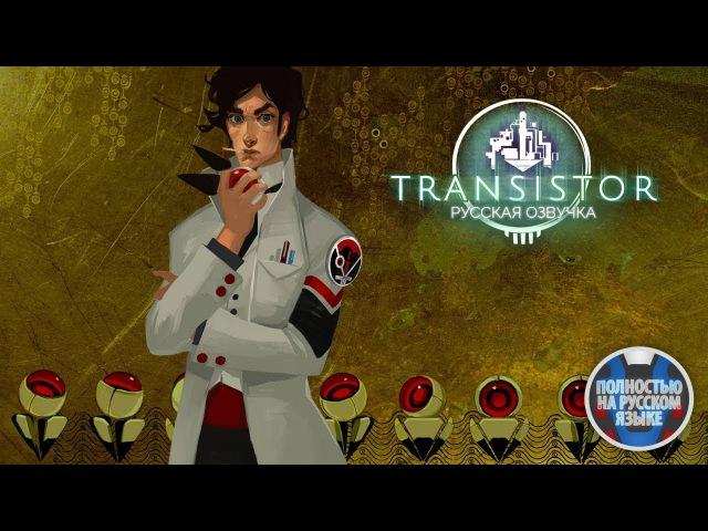 Transistor — Ройс Бракет (русская озвучка, кастинг)