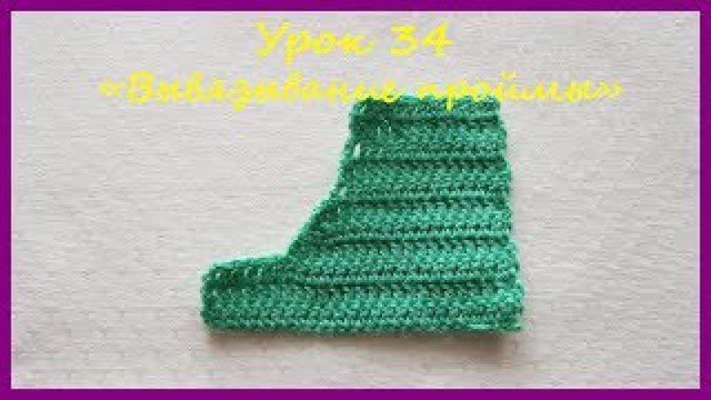 Вязание крючком для начинающих. Урок 34 Вывязывание проймы ✿ Вязание крючком ✿ Knitting an armhole ✿