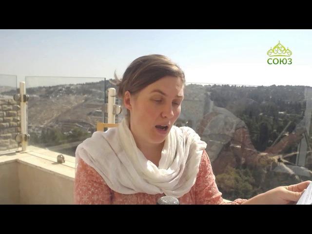 Союз онлайн: Вдохновение Святой Земли. Эфир от 3 ноября 2017
