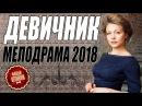 ДЕВИЧНИК (2018) ПОЛНЫЙ ФИЛЬМ. РУССКИЕ МЕЛОДРАМЫ 2018 НОВИНКИ